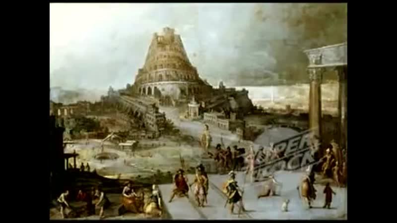 Лабиринты Истины Часть 1 Новый Вавилон