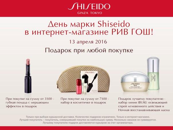 Рив Гош Интернет Магазин Shiseido