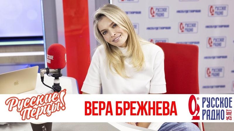 Вера Брежнева в Утреннем шоу Русские Перцы