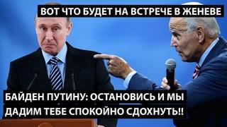 Байден Путину: Остановись и мы дадим тебе спокойно сдохнуть! ВОТ ЧТО БУДЕТ НА ВСТРЕЧЕ В ЖЕНЕВЕ