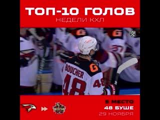 Рид Буше в ТОП-10 голов 12-й недели КХЛ
