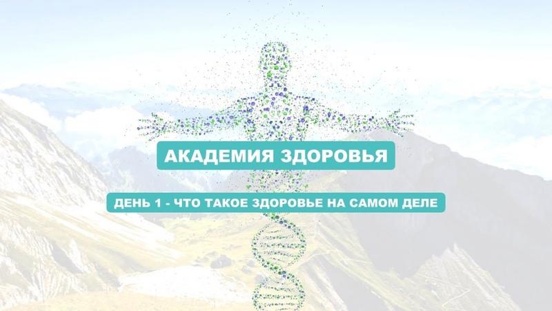 Курс Природное здоровье день 1