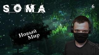 SOMA | Прохождение игры (Часть 6) - Финал | Survival Horror