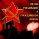 Ансамбль песни и пляски Российской армии имени А. В. Александрова - Песня о военном комиссаре