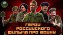 Кино-клюква. Типичные герои российского фильма про войну. Трус, вор, штрафник и все-все-все