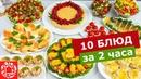 МЕНЮ на День Рождения за 2 часа! Готовлю 10 блюд Праздничный стол Закуски Салаты Горячее и Торт