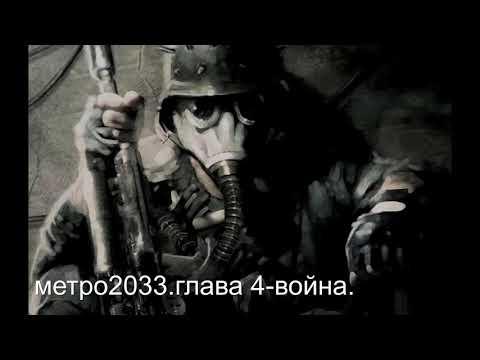 метро 2033 глава4 война