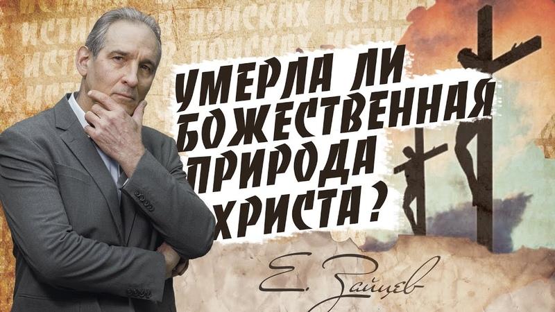 Умерла ли на кресте божественная природа Христа В поисках истины