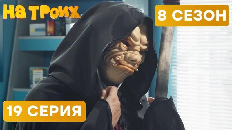 🎃 ХЭЛЛОУИН 2020 В АПТЕКЕ - На Троих 2020 - 8 СЕЗОН - 19 серия | ЮМОР ICTV