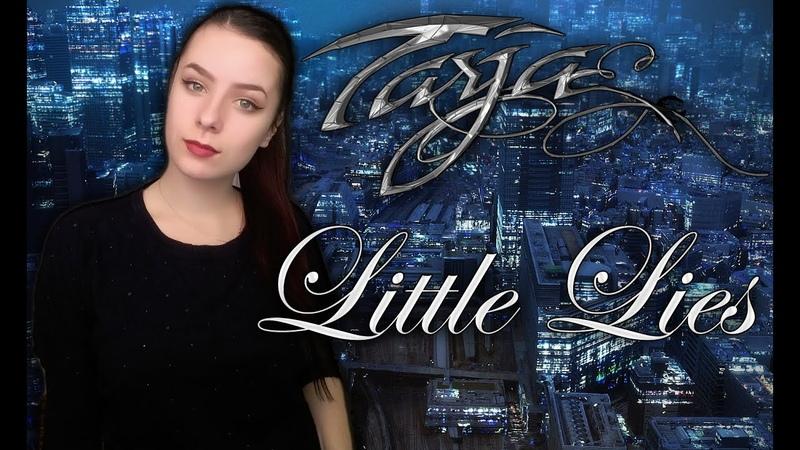 Tarja Turunen Little Lies Cover by Diana Skorobreshchuk