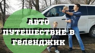 Семейное Путешествие в Геленджик на Машине из Владикавказа и Прогулка по Геленджику