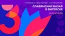 Славянский базар 2021 - Торжественное открытие - Прямая трансляция 15.07.2021