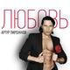 Александр Ревва - Я звезда