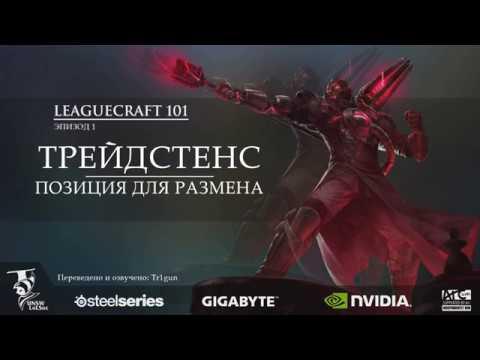 TradestanceТрейдстенс - Leaguecraft 101 (Перевод)