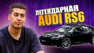 Новая Audi RS6 | Самый быстрый универсал в мире? | Гонки на «Игора-Драйв»