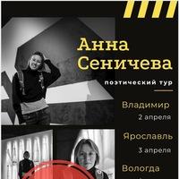Анна Сеничева