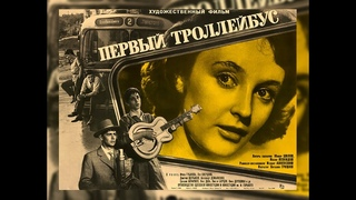 Первый троллейбус (1963) мелодрама