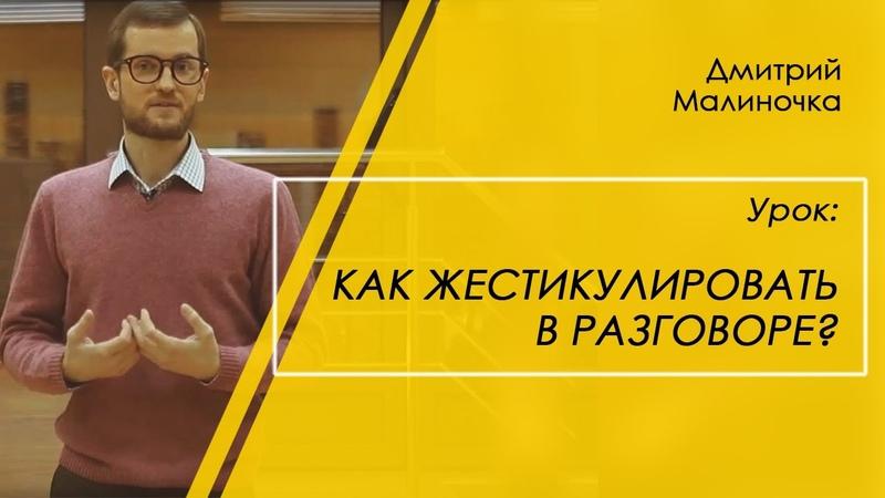 Как жестикулировать в разговоре Дмитрий Малиночка