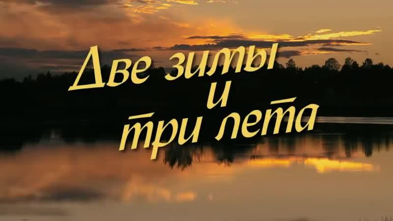 Заставка телесериала Две зимы и три лета Россия 1 2013