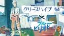 クリープハイプ「栞」×「ブルーピリオド」【MMV】