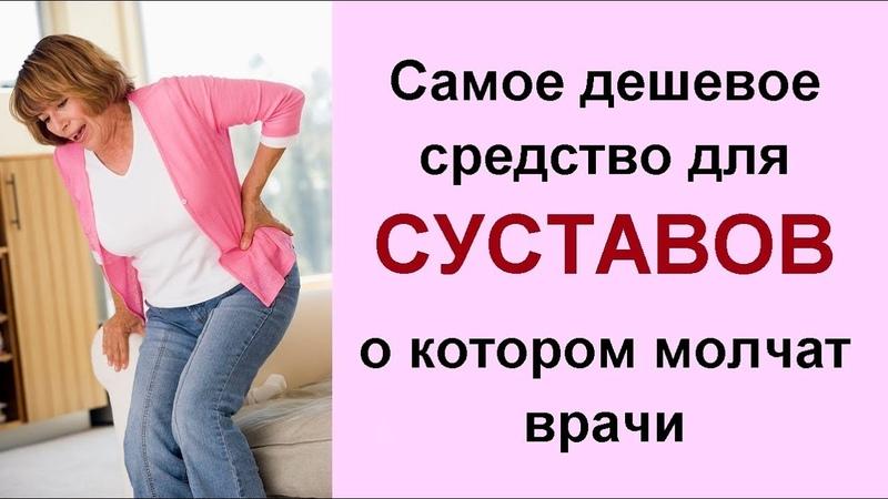 Самое дешевое средство для лечения суставов снятия боли