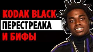 О Kodak Black, ПЕРЕСТРЕЛКЕ и Всех Его Недавних БИФАХ