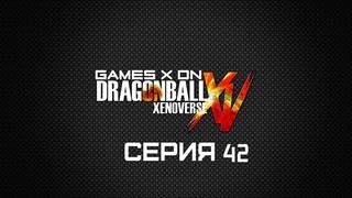 GAMES X ON: Dragon Ball Xenoverse Серия 42 Не проиграй, Гохан! Превосходный Селл
