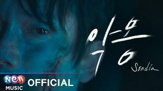 [MV] Sondia - Nightmare (악몽) | 악마판사 OST