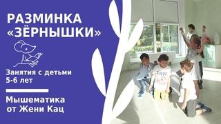 Игра-разминка для дошкольников: зёрнышки прорастают. Развитие внимания. Игры для группы дошкольников