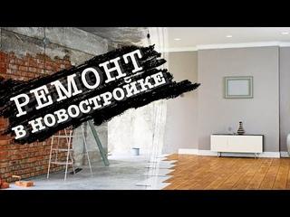 Элитный ремонт квартир и апартаментов в новостройках: последовательность, с чего начать и этапы