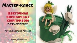 """МК """"Цветочная коробочка с сюрпризом"""".  Светлана Урусова"""