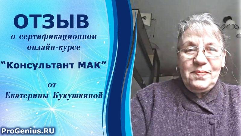 Отзыв Екатерины Кукушкиной о сертификационном курсе Консультант МАК
