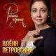 Петровская Алена - Рябина черная