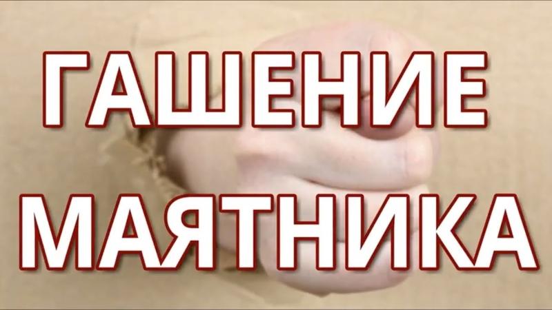 Гашение маятника - Вадим Зеланд
