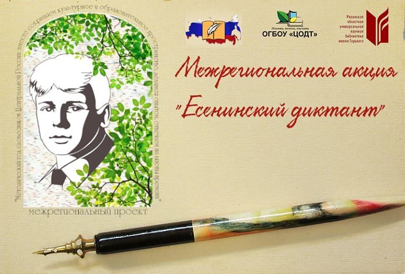 Педагоги школ и вузов могут предложить задания для межрегиональной акции «Есенинский диктант»
