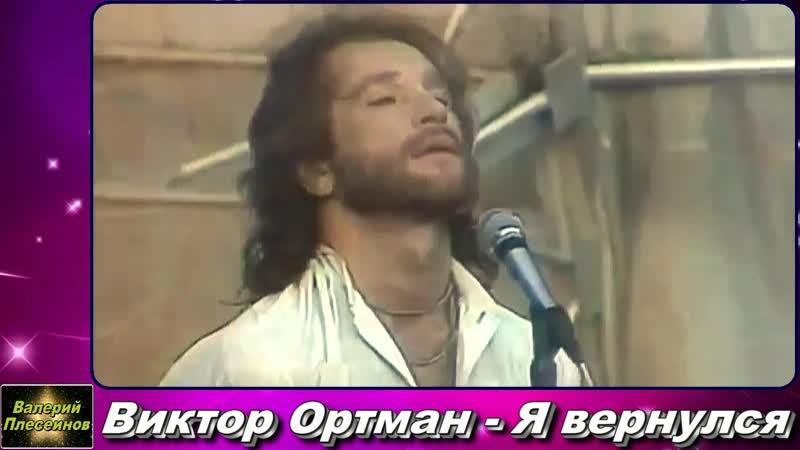 Виктор Орман Я вернулся Слова Евгения Грачёва