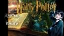 KлёVые книги Гарри Поттер и Философский Камень.