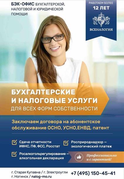Бэк офис бухгалтерские услуги отчет по практике бухгалтера на предприятии услуг