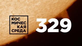 Космическая среда № 329 // День Победы, модуль «Наука», 75 лет ЦНИИмаш