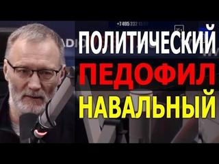Политический педофил Навальный. Есть предатели внутри российской власти