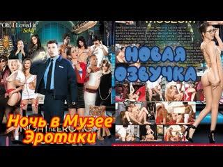 Ночь в Музее Эротики (2015) (brazzers, sex, porno, мамка, на русском, порно, хардкор, русская озвучка)