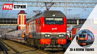 """[РЖД] Прибытие поезда """"Стриж"""" на ст. Саранск. Смена локомотива."""