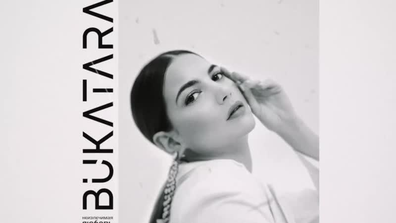 Bukatara - Неизлечимая любовь ( Первое Музыкальное Издательство 2019)