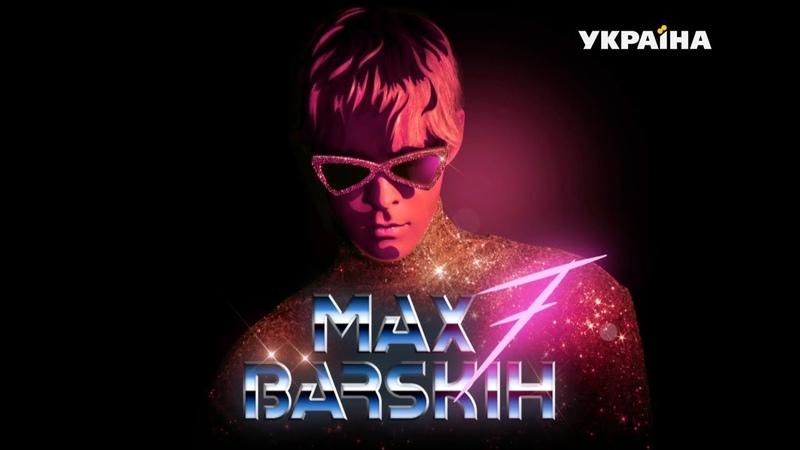 Концерт Макса Барских СЕМЬ полная версия