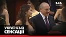 Фаворитки білоруського диктатора з ким розважається президент Лукашенко