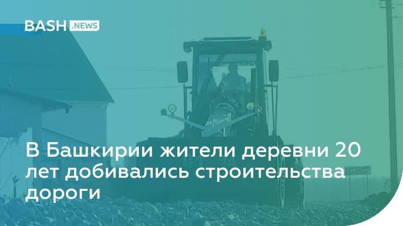 В Башкирии жители деревни 20 лет добивались строительства дороги