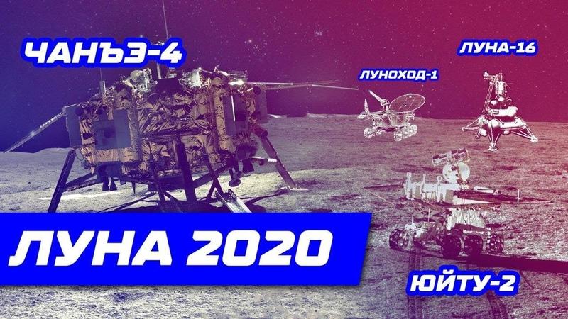 Луна 2020 Ровер Юйту 2 Луноходы СССР панорамы с поверхности Луны Возвращение реголита на Землю