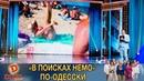 Постеры фильмов «Паразиты», «Оно» и «В поисках Немо» по-одесски | Дизель Шоу, приколы 2020