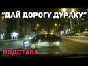 Автоподборка Дай дорогу дураку 🚙 Неадекватные водители 94