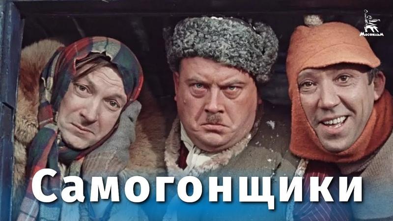 Самогонщики комедия реж Леонид Гайдай 1961 г
